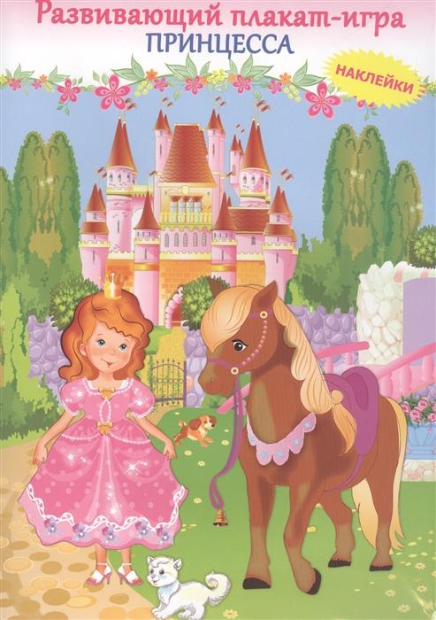 Люскина А. (худ) Развивающий плакат-игра с наклейками Принцесса
