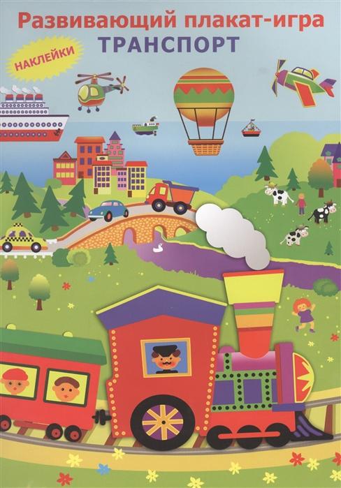 Фото - Смирнова Е. (худ.) Развивающий плакат-игра с наклейками Транспорт чернякова е худ транспорт раскраска с наклейками