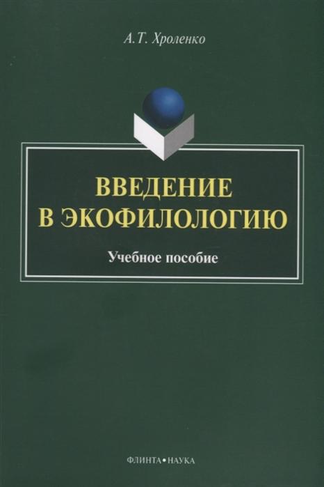 Хроленко А. Введение в экофилологию Учебное пособие недорого