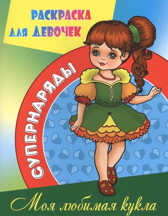 Раскраска для девочек Моя любимая кукла руссо с моя любимая раскраска веселые узоры