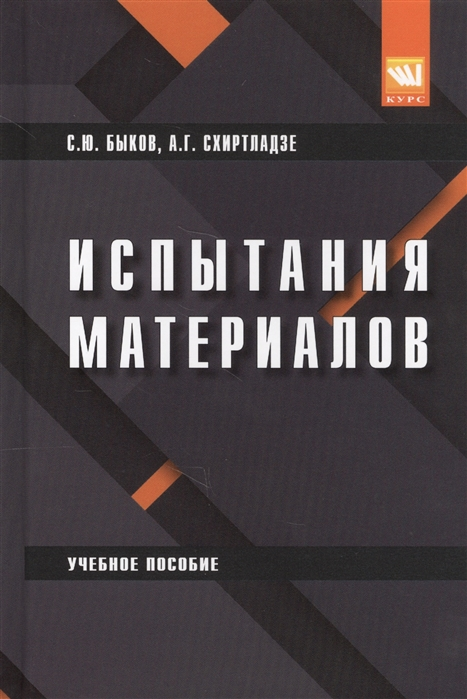 Быков С., Схиртладзе А. Испытания материалов Учебное пособие
