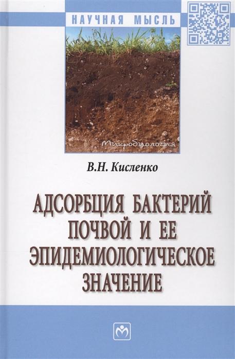 Кисленко В. Адсорбция бактерий почвой и ее эпидемиологическое значение Монография в н кисленко адсорбция бактерий почвой и её эпидемиологическое значение