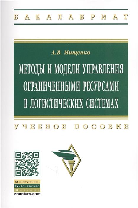 Мищенко А. Методы и модели управления ограниченными ресурсами в логистических системах Учебное пособие