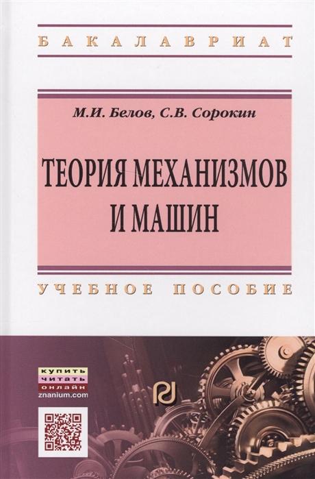 Белов М., Сорокин С. Теория механизмов и машин Учебное пособие