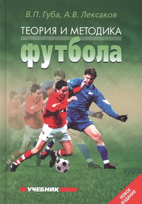 Губа В., Лексаков А. Теория и методика футбола Учебник