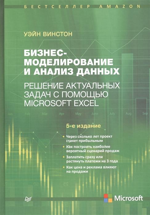 Винстон У. Бизнес-моделирование и анализ данных Решение актуальных задач с помощью Microsoft Excel 5 издание г и просветов анализ данных с помощью excel задачи и решения isbn 978 5 94280 618 7