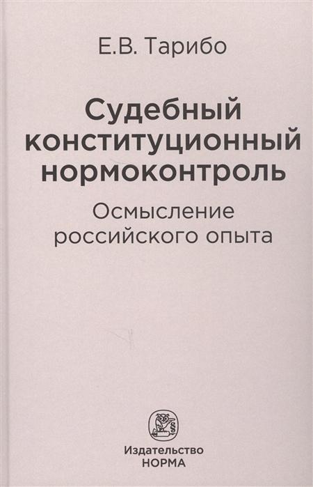 Тарибо Е. Судебный конституционный нормоконтроль осмысление российского опыта