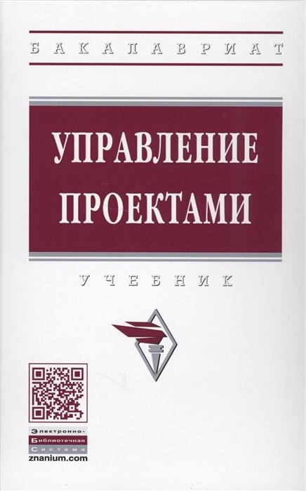 все цены на Филимонова Н., Моргунова Н., Родионова Н. (ред.) Управление проектами Учебник онлайн