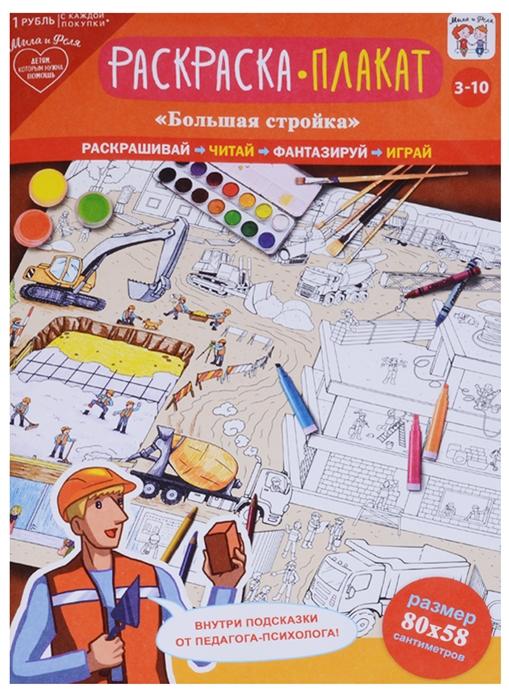 Купить Плакат-раскраска Большая стройка, АРТ и Дизайн, ООО, Раскраски