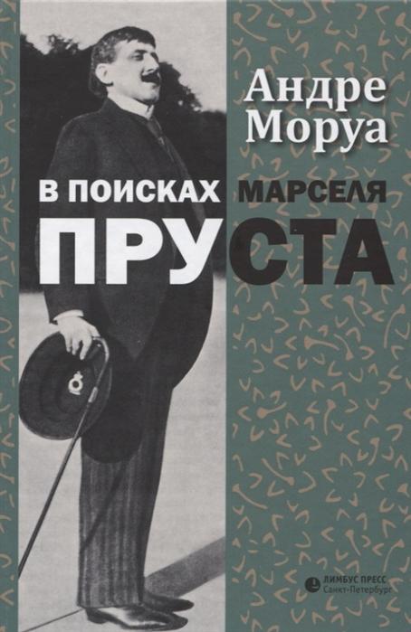 Моруа А. В поисках Марселя Пруста Роман
