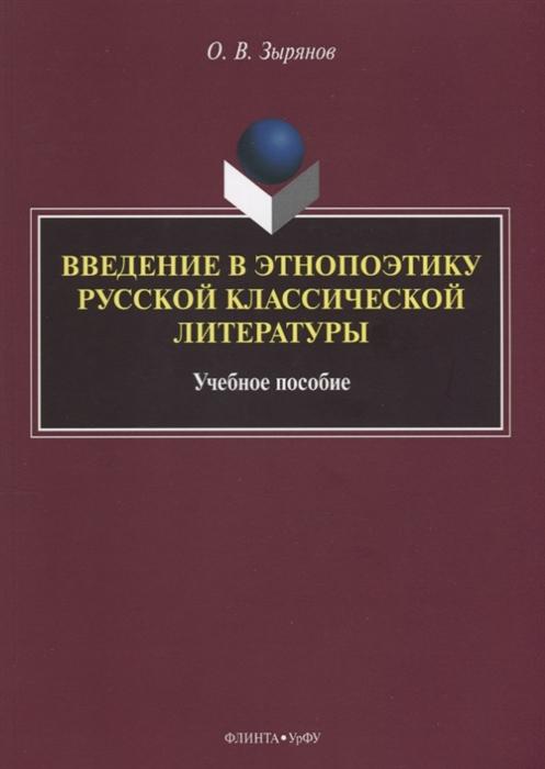 Зырянов О. Введение в этнопоэтику русской классической литературы Учебное пособие недорого