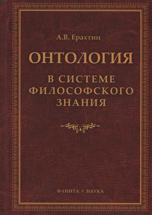 цена Ерахтин А. Онтология в системе философского знания Монография
