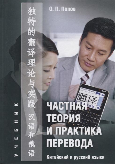 Попов О. Частная теория и практика перевода Китайский и русский языки Учебник