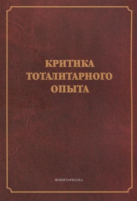 Критика тоталитарного опыта Коллективная монография