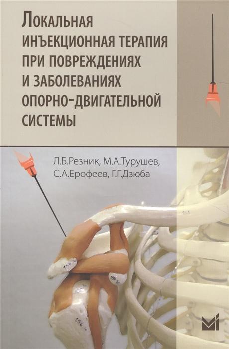 Резник Л., Турушев М., Ерофеев с., Дзюба Г. Локальная инъекционная терапия при повреждениях и заболеваниях опорно-двигательной системы