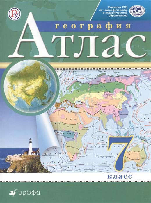 Курбский Н. (ред.) География 7 класс Атлас география 9 класс атлас фгос
