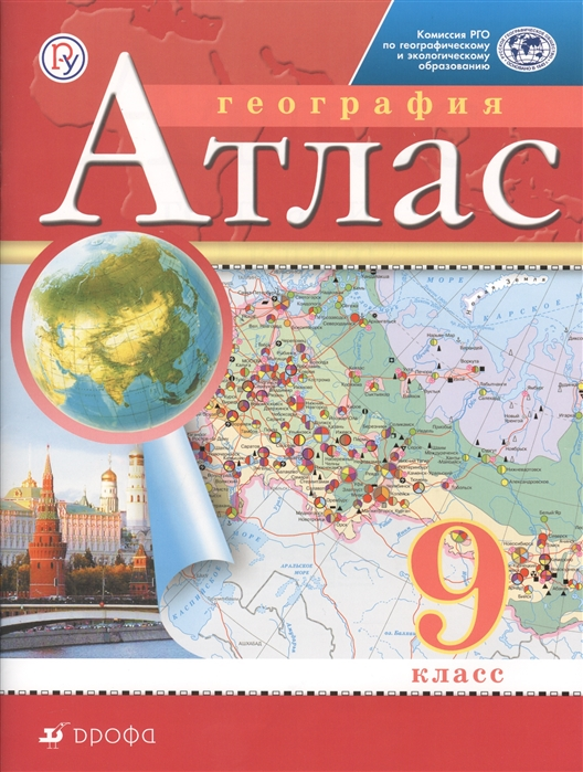 Приваловский А. (ред.) География 9 класс Атлас цена