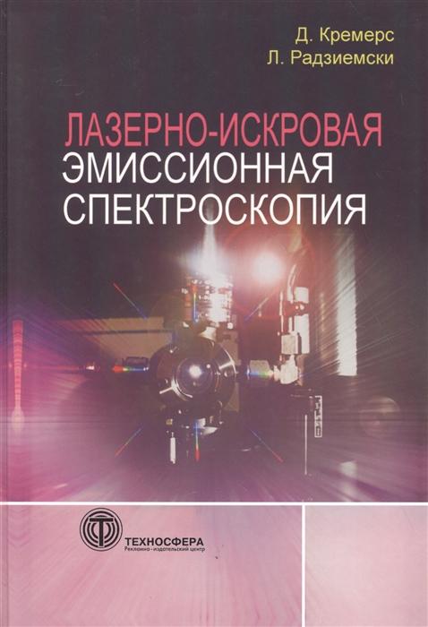 Кремерс Д., Радзиемски Л. Лазерно-искровая эмиссионная спектроскопия чехол д рюкзака 20 35 л