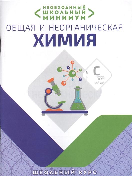 Шевчук М., Харитонов Д., Курило И. Необходимый школьный минимум Общая и неорганическая химия Школьный курс