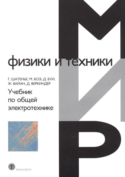 Шатенье Г., Боэ М., Буи Д., Вайан Ж., Веркиндер Д. Учебник по общей электротехнике