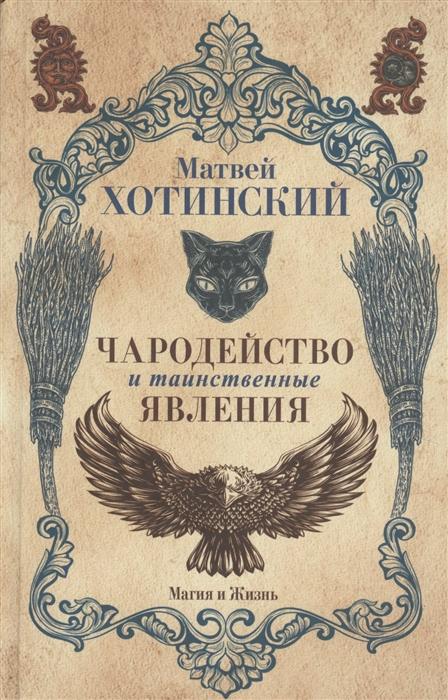 Хотинский М. Чародейство и таинственные явления