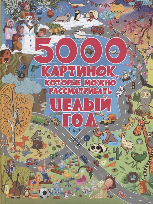 Купить 5000 картинок которые можно рассматривать целый год, АСТ, Первые энциклопедии для малышей (0-6 л.)