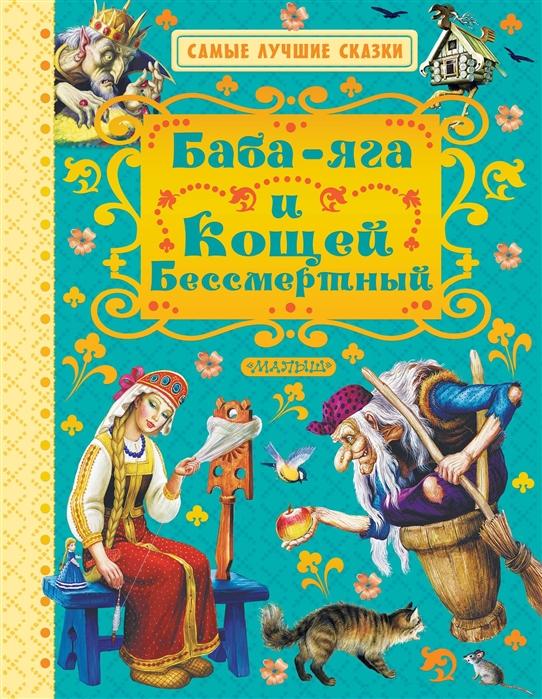 Толстой А., Афанасьев А., Карнаухова И. Баба-яга и Кощей Бессмертный