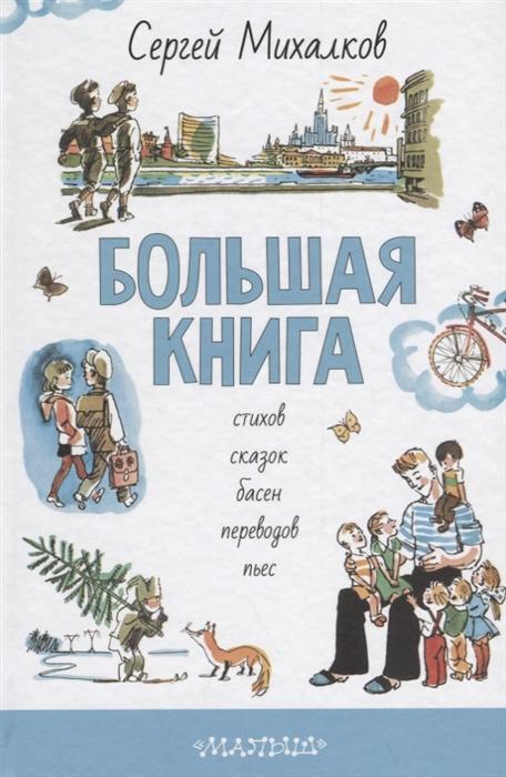 Купить Большая книга стихов сказок басен переводов пьес, Малыш, Стихи и песни