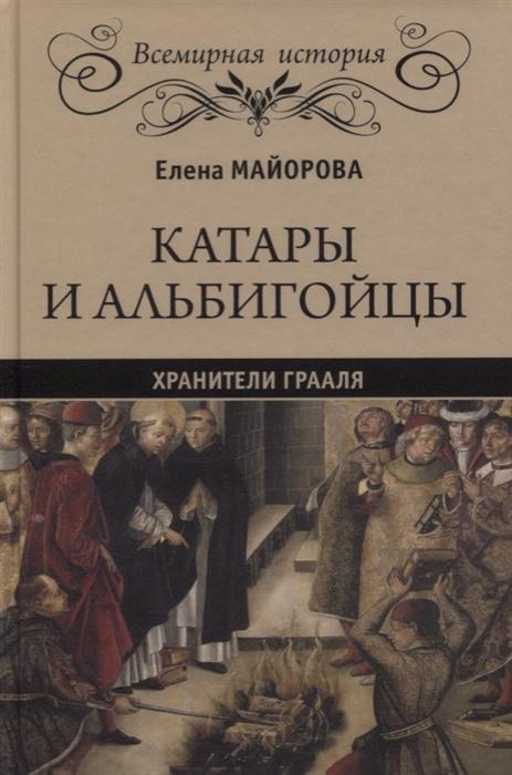 Майорова Е. Катары и альбигойцы Хранители грааля