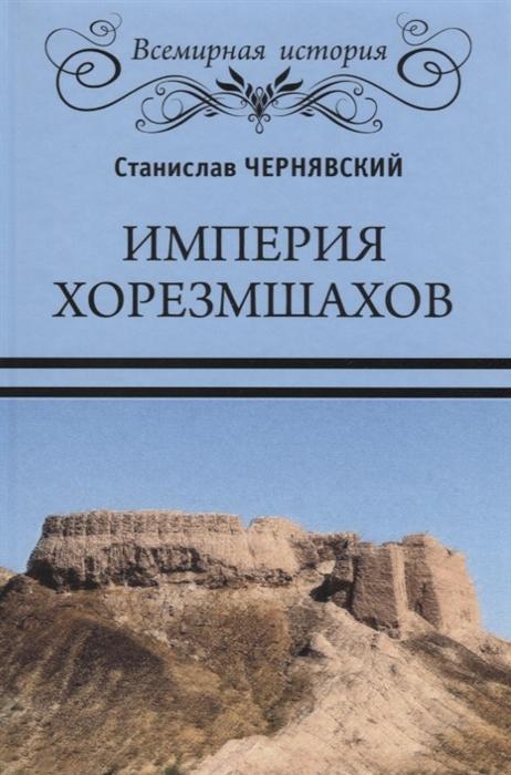 Чернявский С. Империя хорезмшахов