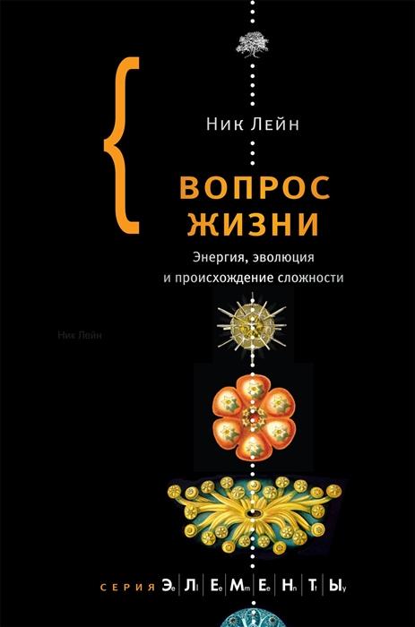 Лэйн Н. Вопрос жизни Энергия эволюция и происхождение сложности о г сорохтин дж в чилингар н о сорохтин теория развития земли происхождение эволюция и трагическое будущее