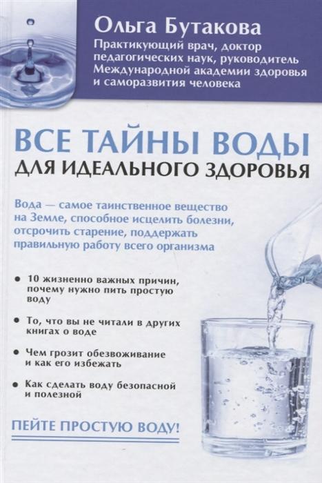 Бутакова О. Все тайны воды для идеального здоровья арсенов о тайны воды