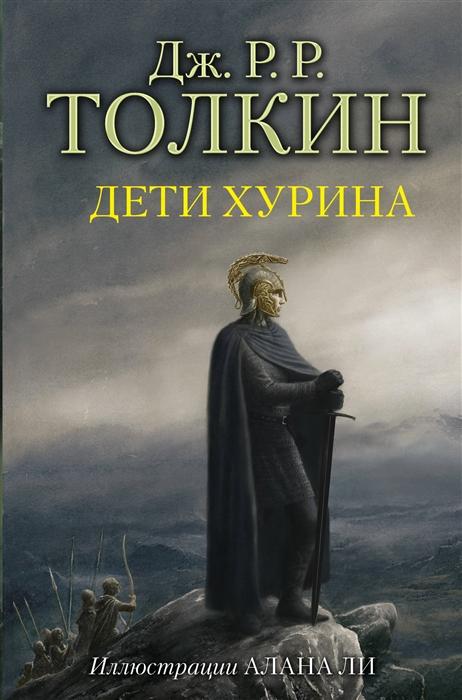 Толкин Дж. Дети Хурина