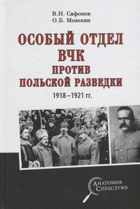 Сафонов В., Мозохин О. Особый отдел ВЧК против польской разведки 1918-1921 гг цены
