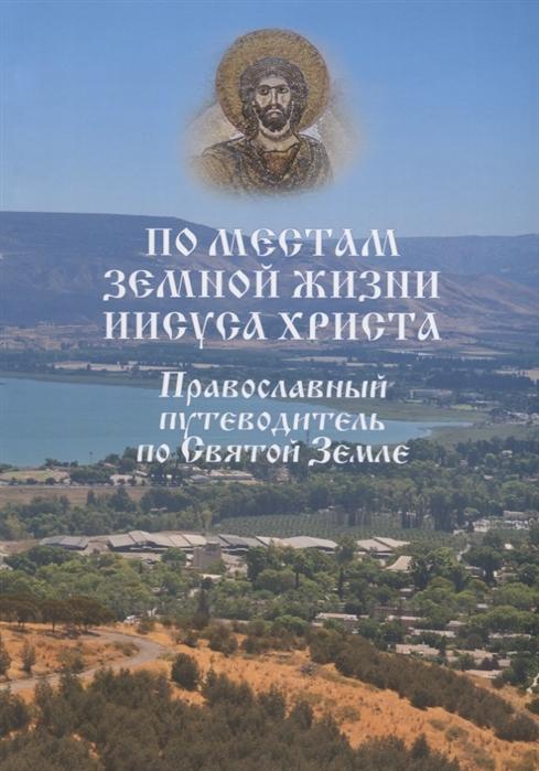 Ванькин Е. По местам земной жизни Иисуса Христа Православный путеводитель по Святой Земле цена