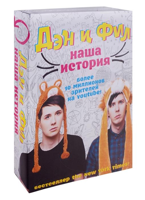 Дэн и Фил наша история комплект из 2 книг