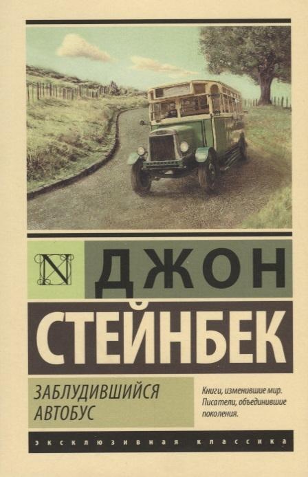 Стейнбек Дж. Заблудившийся автобус цена