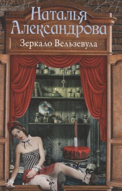Александрова Н. Зеркало Вельзевула
