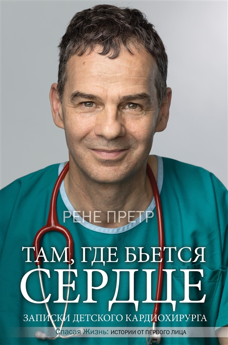 Претр Р. Там где бьется сердце Записки детского кардиохирурга