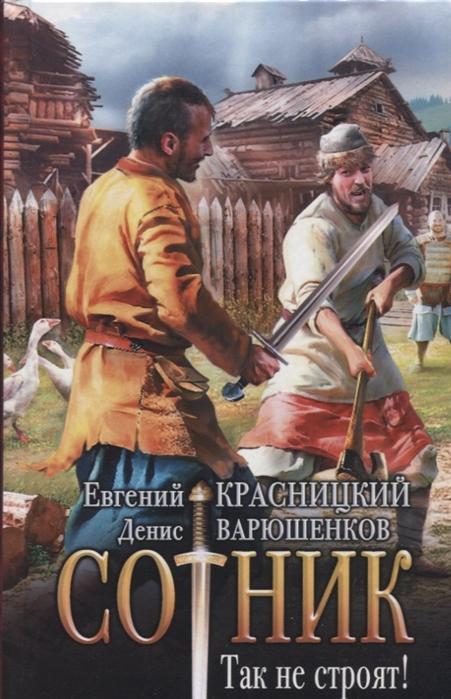 Красницкий Е., Варюшенков Д. Сотник Так не строят