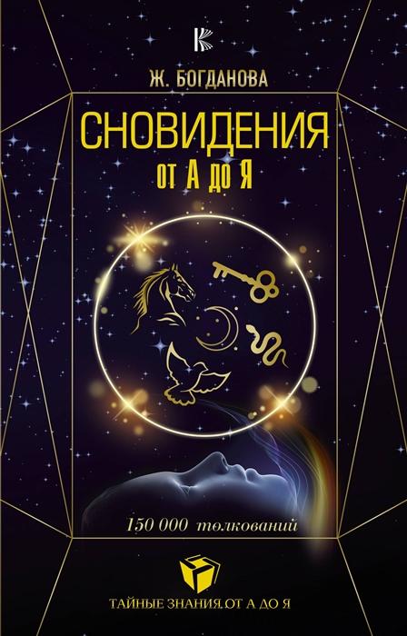 Богданова Ж. Сновидения от А до Я 150000 толкований богданова ж самый универсальный и полный сонник 150 000 толкований