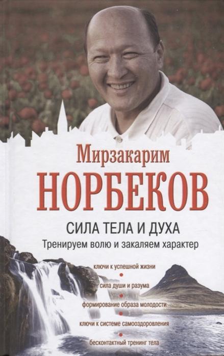 цены на Норбеков М. Сила тела и духа тренируем волю и закаляем характер в интернет-магазинах