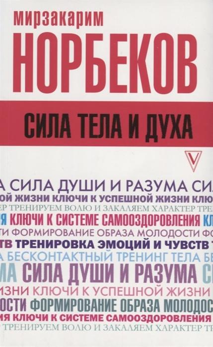 Норбеков М. Сила тела и духа норбеков м жизнь без таблеток