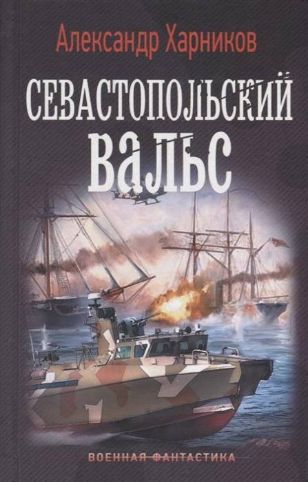 александр харников книги по сериям читать