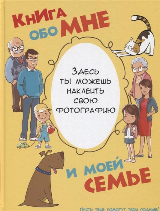 Купить Книга обо мне и моей семье, АСТ, Первые энциклопедии для малышей (0-6 л.)