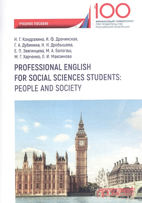 Кондрахина Н., Драчинская И., Дубинина Г. и др. Professional English for Social Sciences Students People and Society