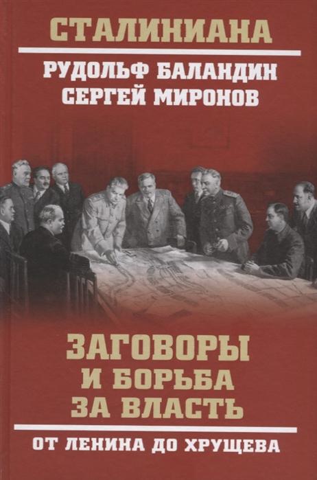 все цены на Баландин Р., Миронов С. Заговоры и борьба за власть От Ленина до Хрущева онлайн