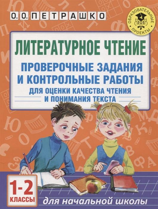 Петрашко О. Литературное чтение 1-2 класс Проверочные задания и контрольные работы для оценки качества чтения и понимания текста