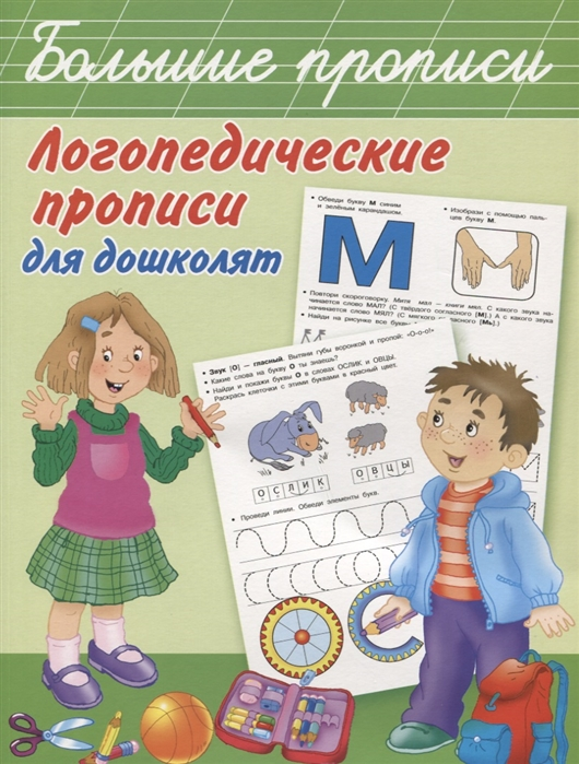 Новиковская О. Логопедические прописи для дошколят голенищева о ред прописи для дошколят