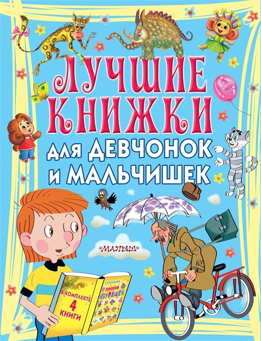 Лучшие книжки для девчонок и мальчишек комплект из 4 книг